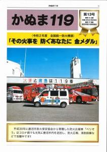 かぬま119(第13号表紙)a